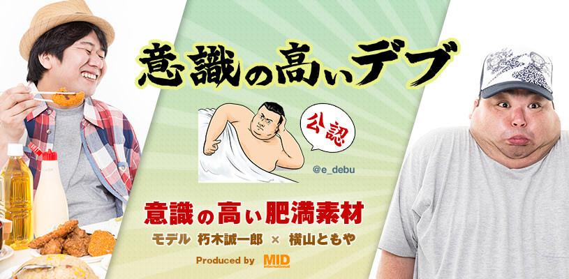 意識の高い肥満(デブ)