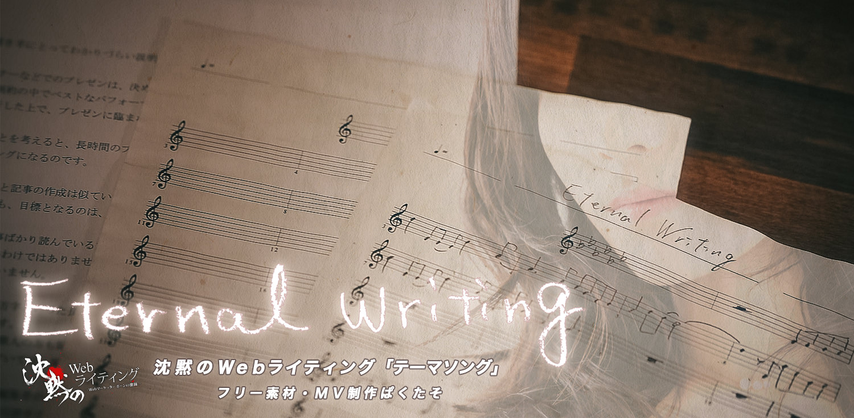 Eternal writing(エターナルライティング)ミュージックビデオ