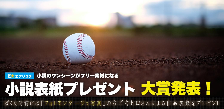 ぱくたそ×エブリスタ 小説表紙プレゼント大賞発表!