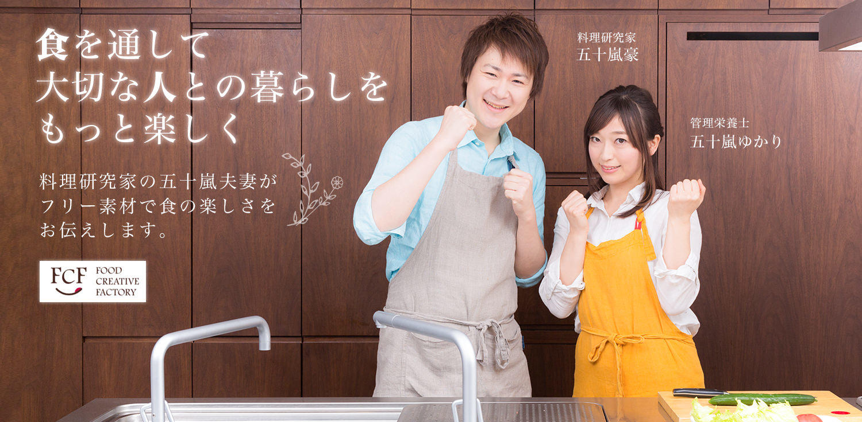 料理研究家夫妻