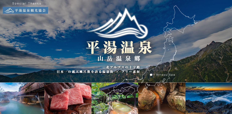 日本一の露天風呂数を誇る奥飛騨温泉郷