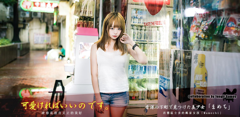 香港の下町で見つけた美少女「まめち」