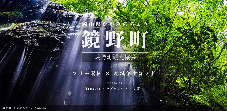 町の総面積の87%が山林に覆われた岡山県鏡野町×地方創生コラボ