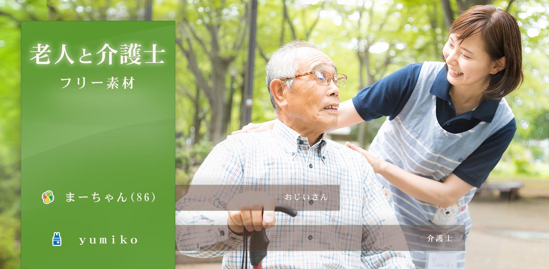 高齢者(老人)と介護士の女性