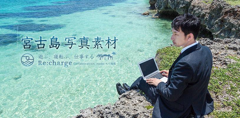宮古島の風景とノマド男子