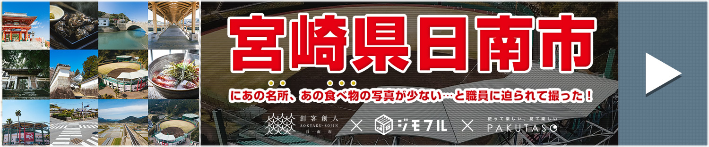 宮崎県日南市に「あの名所、あの食べ物の写真が少ない!」っと職員に迫られて撮った!市役所公認のフリー素材