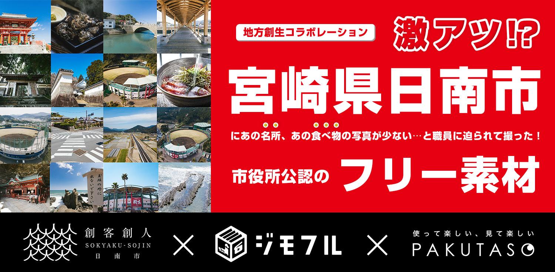 激アツ! 宮崎県日南市(にちなん)のフリー素材