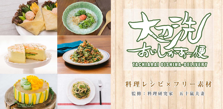 大刀洗おいしかぁ~便野菜レシピ