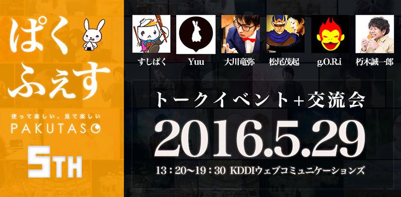 ぱくたそ5周年イベント「ぱくふぇす」