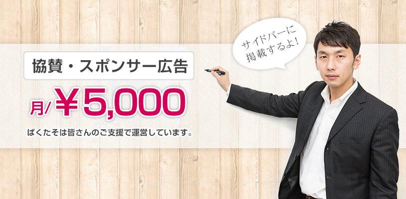 ぱくたその新しくなった月額5,000円の広告枠