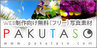https://www.pakutaso.com/shared/img/page/pakutasobb200.jpg