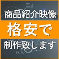 WORKAHORICは商品紹介映像に特化したプロモーションを提案しています。