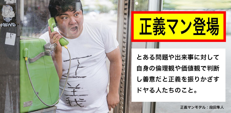 正義マン登場
