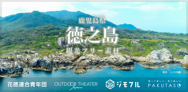 徳之島の写真