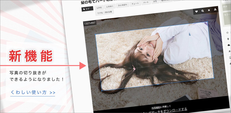 写真素材のトリミング機能追加
