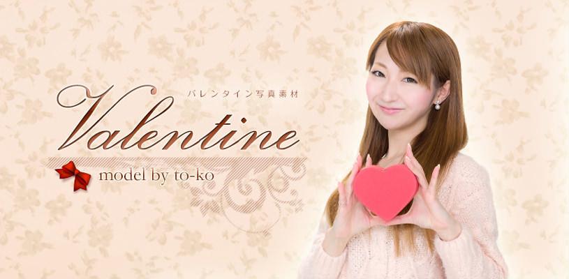 バレンタイン写真素材