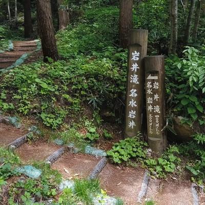 岩井滝・名水岩井の入口の看板の写真