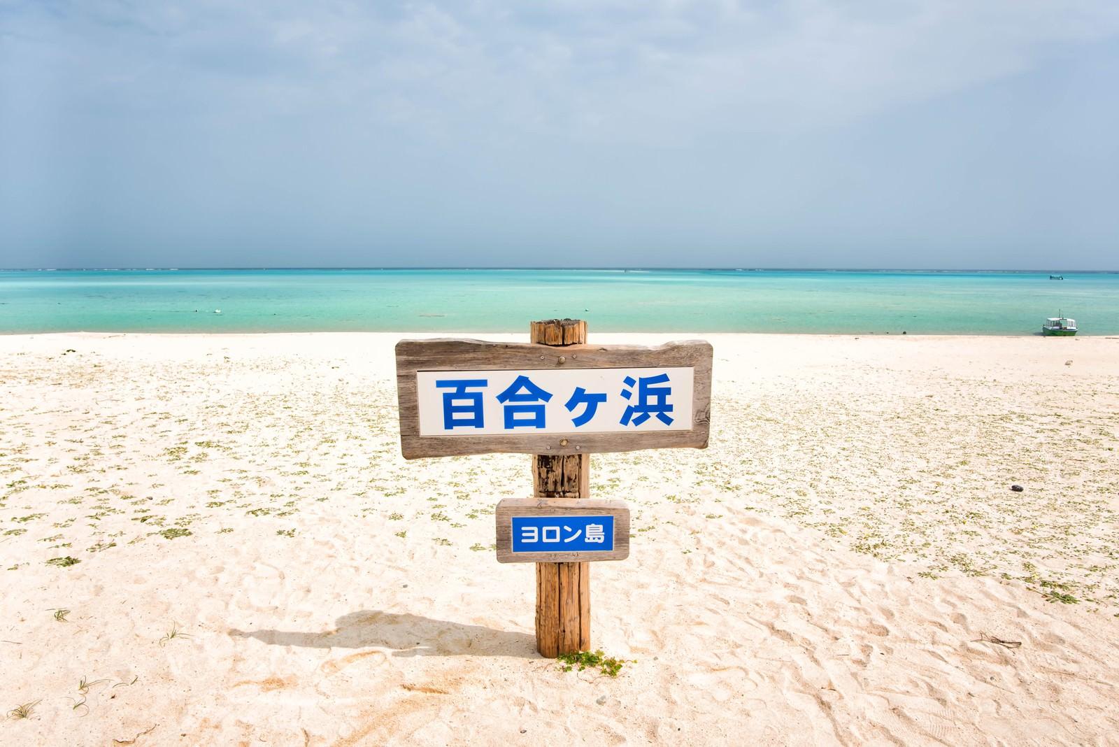 「百合ヶ浜、ヨロン島の看板」の写真
