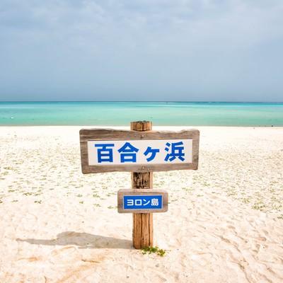 百合ヶ浜、ヨロン島の看板の写真