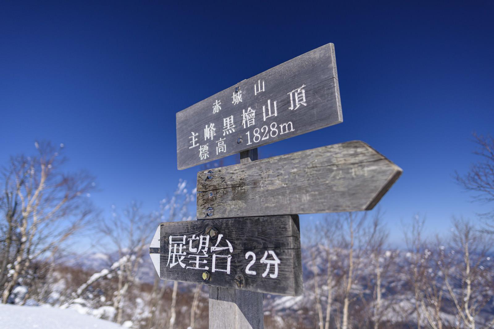「赤城山最高峰山頂標」の写真