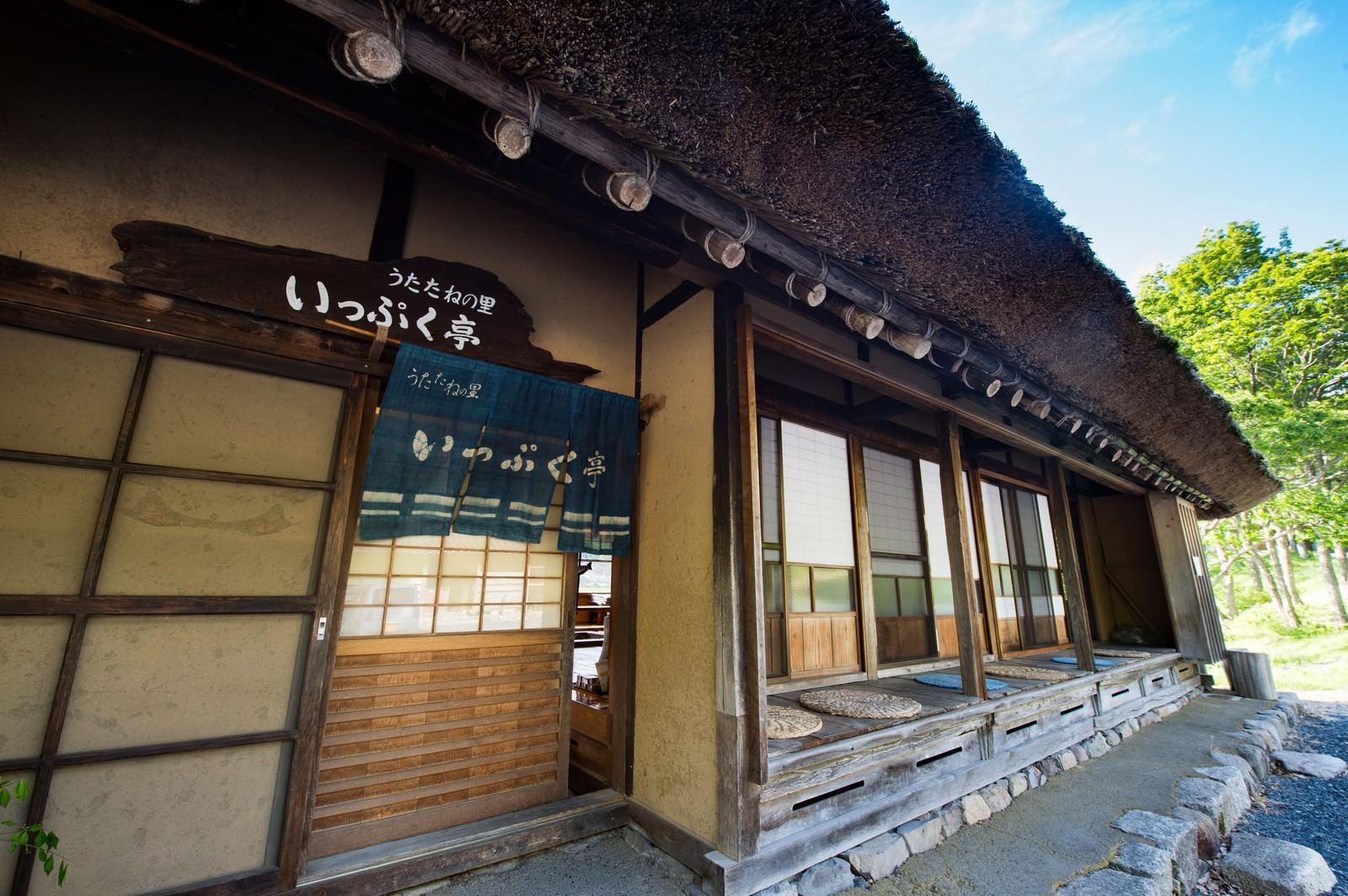 「うたたねの里 いっぷく亭(古民家レストラン)」の写真