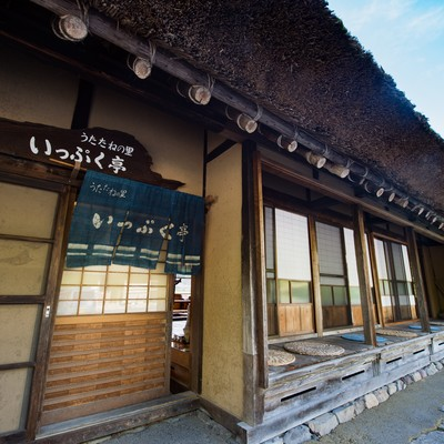 「うたたねの里 いっぷく亭(古民家レストラン)」の写真素材