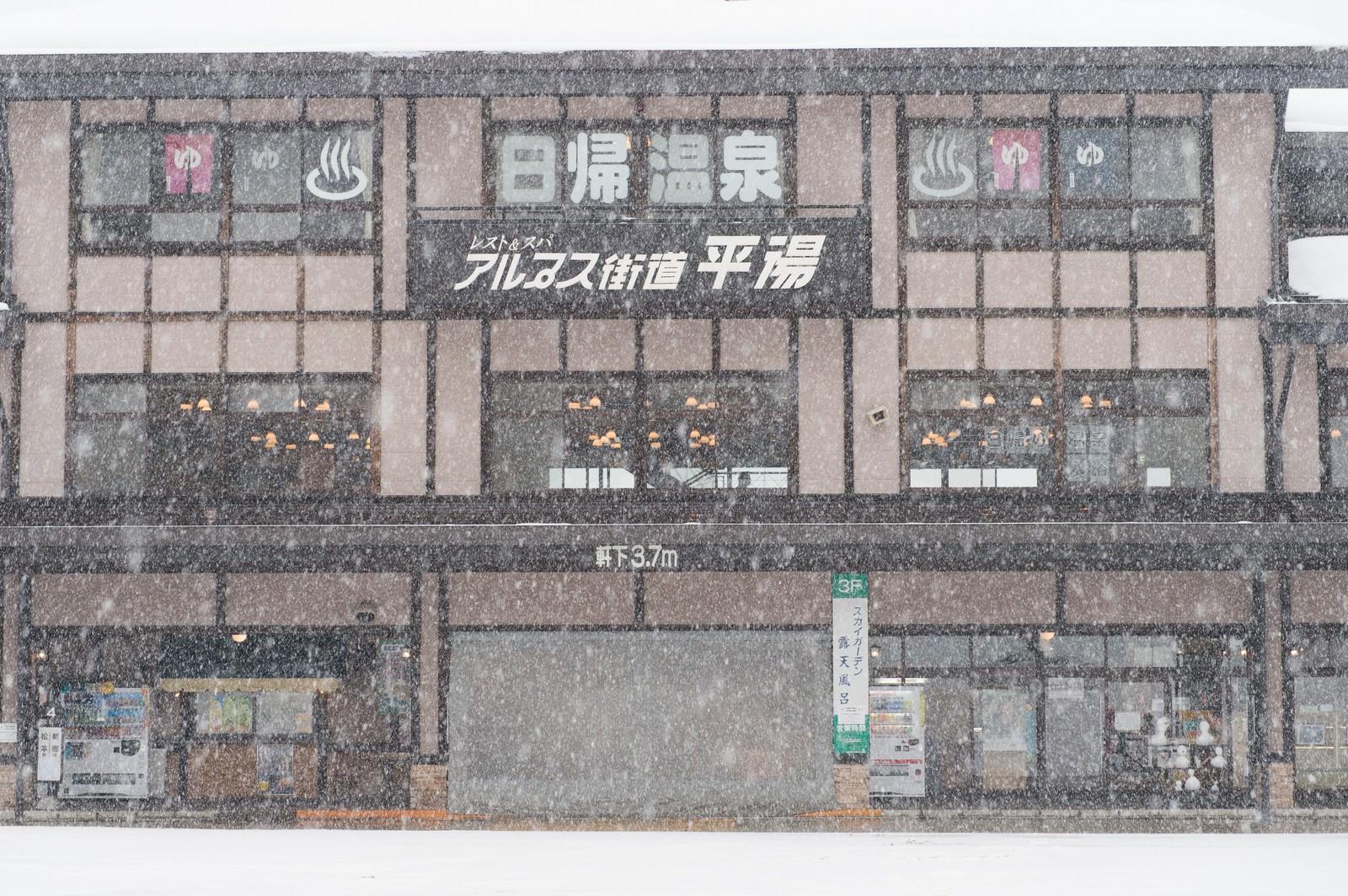 「雪が降る平湯温泉バスターミナル前雪が降る平湯温泉バスターミナル前」のフリー写真素材を拡大