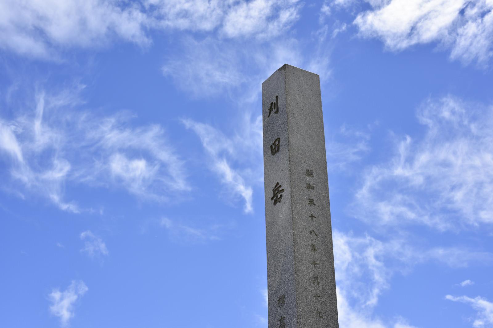 「晴天の蔵王刈田岳山頂碑」の写真