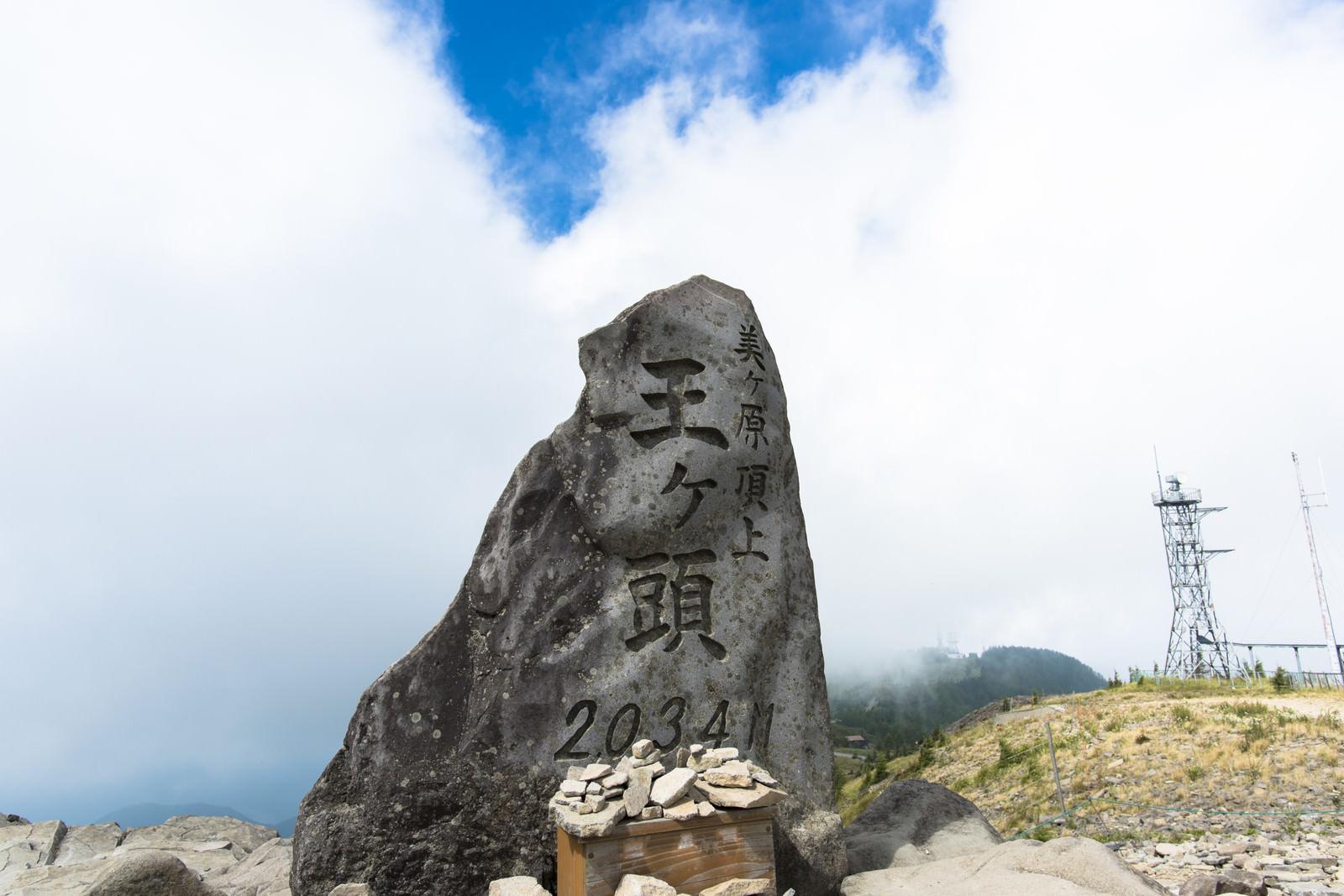 「雲に包まれた美ヶ原山頂」の写真