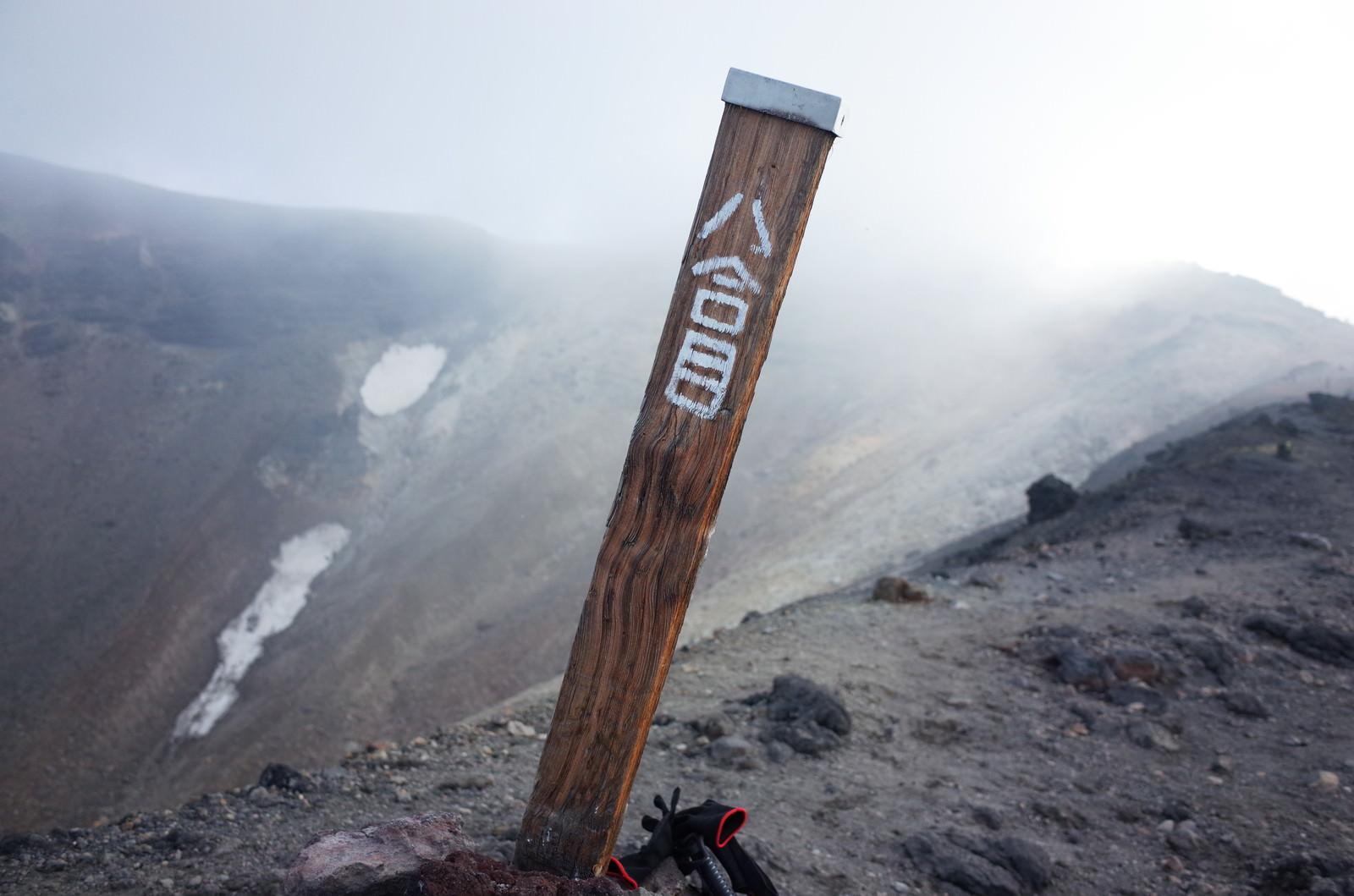 「旭岳8合目の木碑」の写真