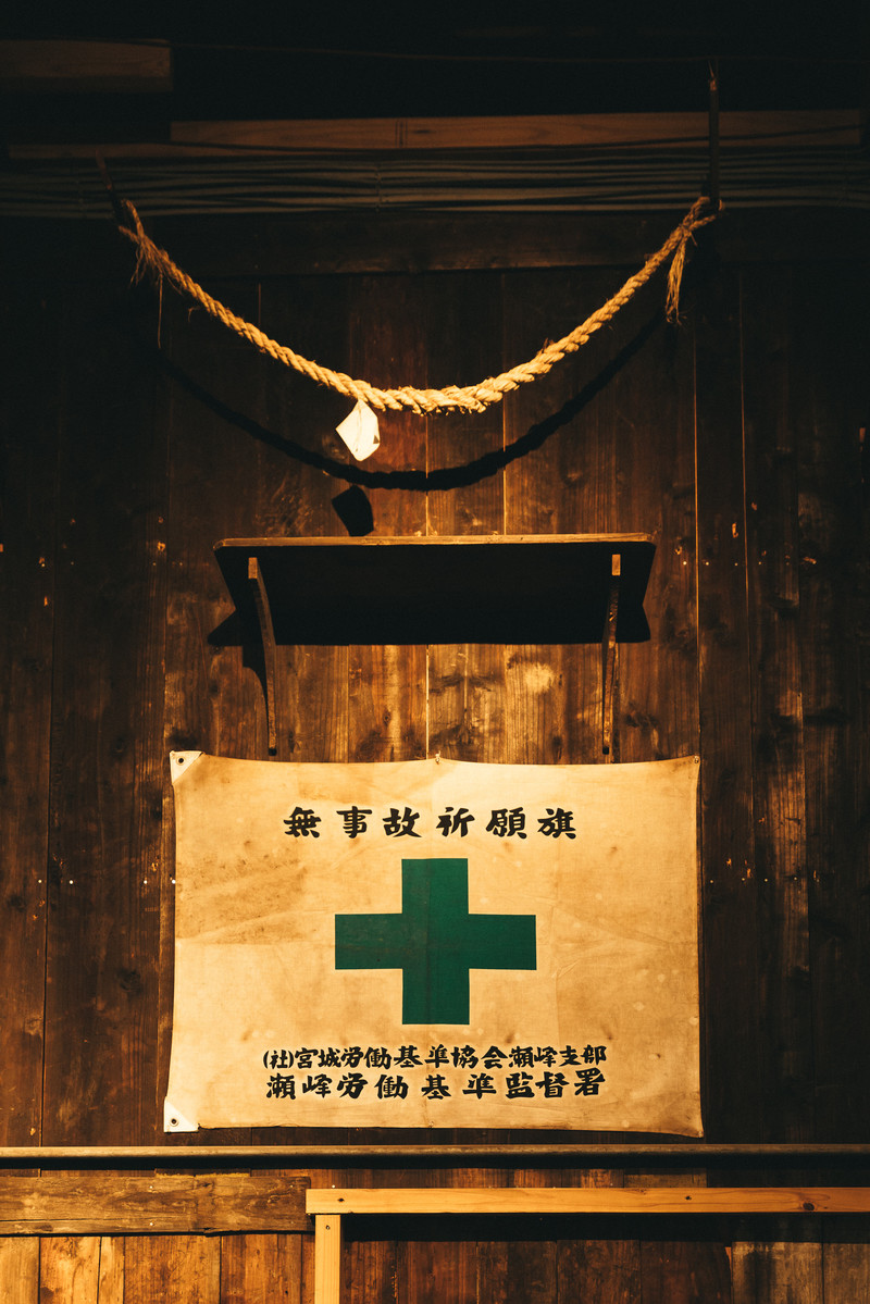 「無事故祈願の旗と神棚」の写真