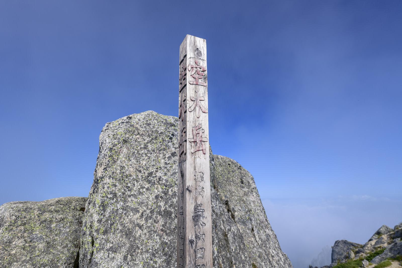 「空木岳の山頂碑」の写真