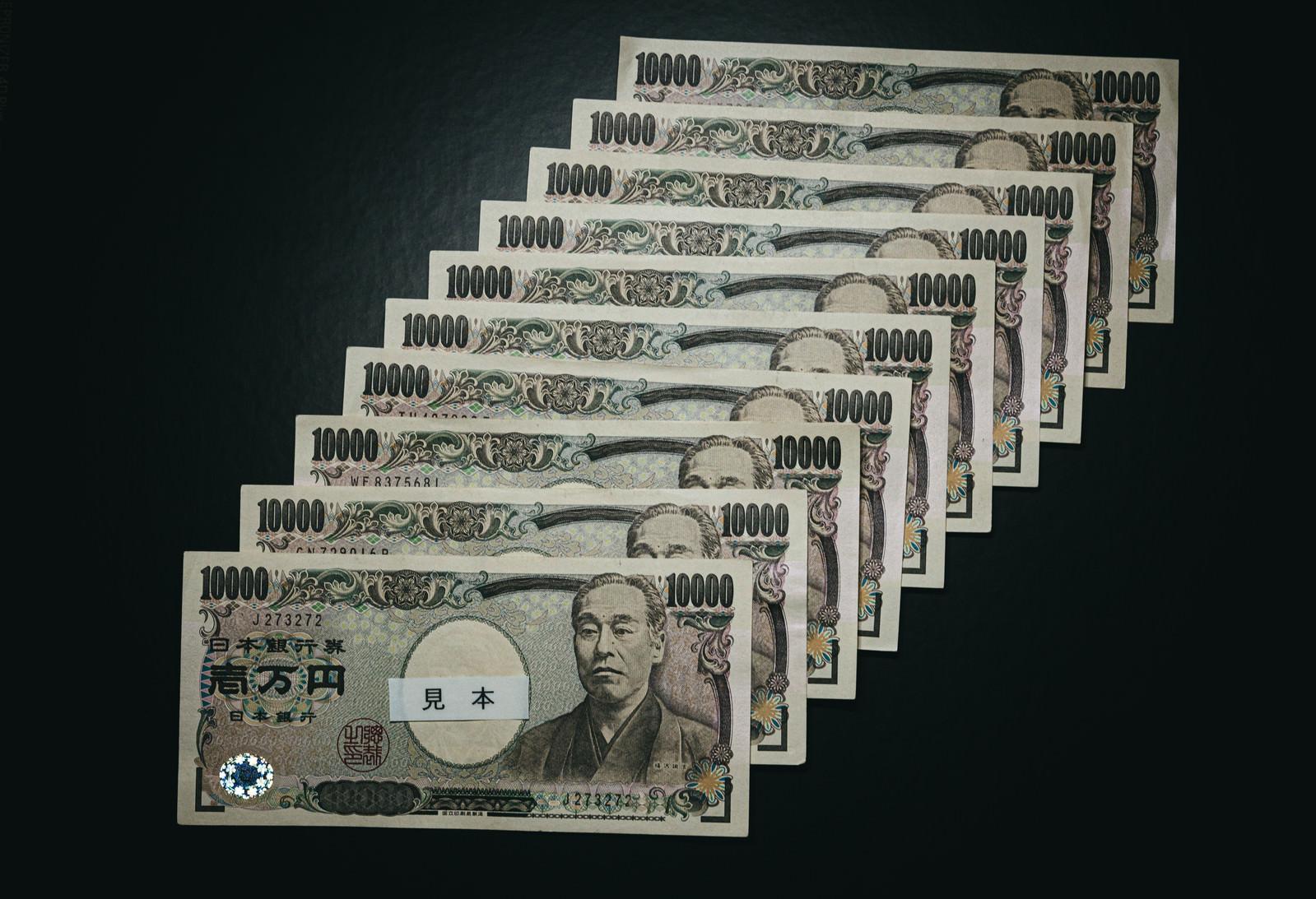 「10万円一律給付」の写真