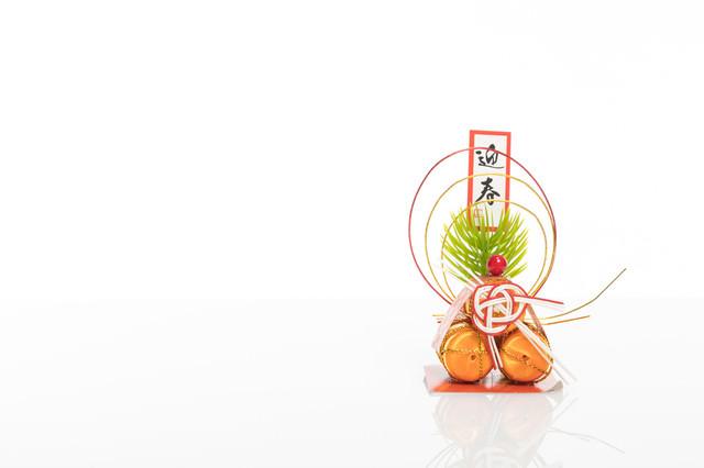 「迎春(正月飾り)」のフリー写真素材