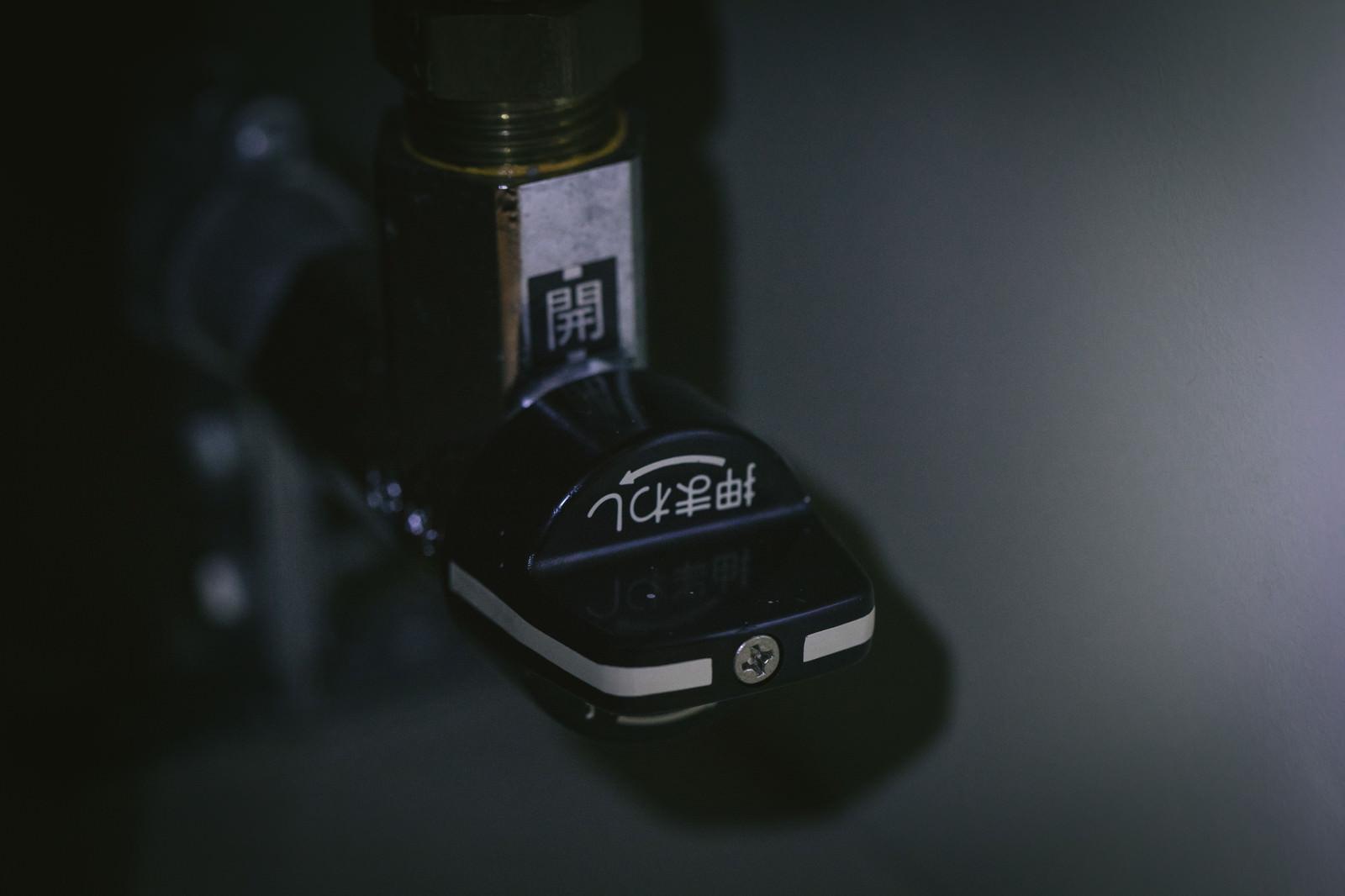 「ガスの元栓を閉める」の写真