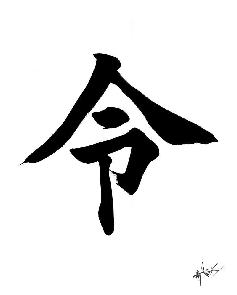 「2019年の今年の漢字「令」」の写真