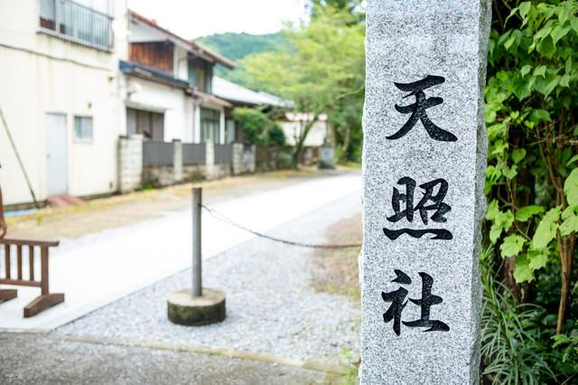 天照社と刻まれた石の設置物と参道(島根県出雲市)の写真