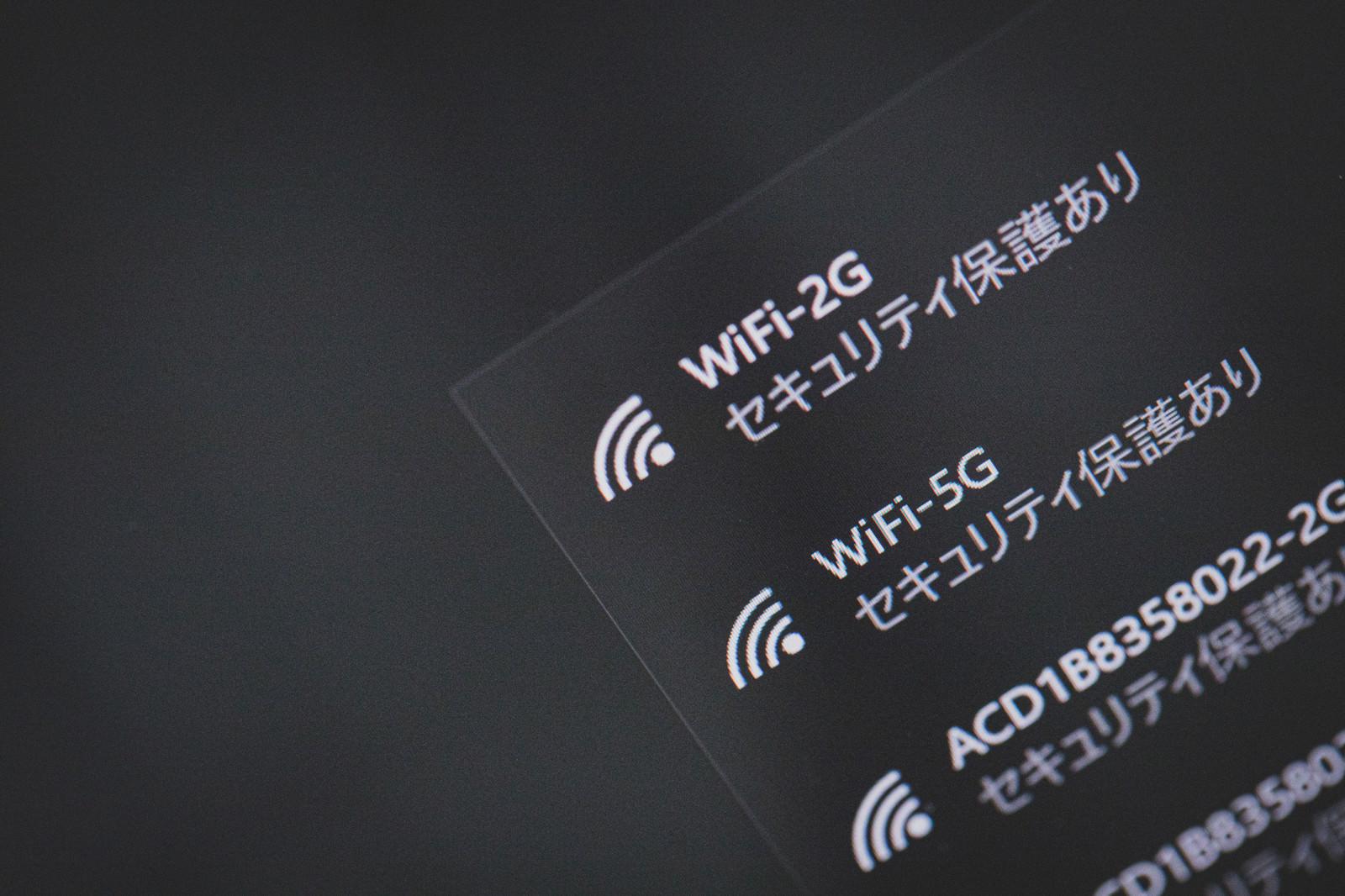 「無線Wi-Fiに5Gが表示している」の写真