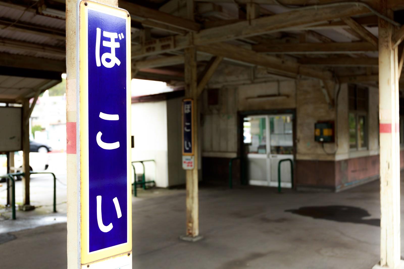 「母恋駅プラットホーム」の写真