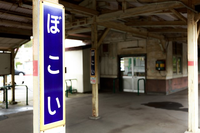 母恋駅プラットホームの写真