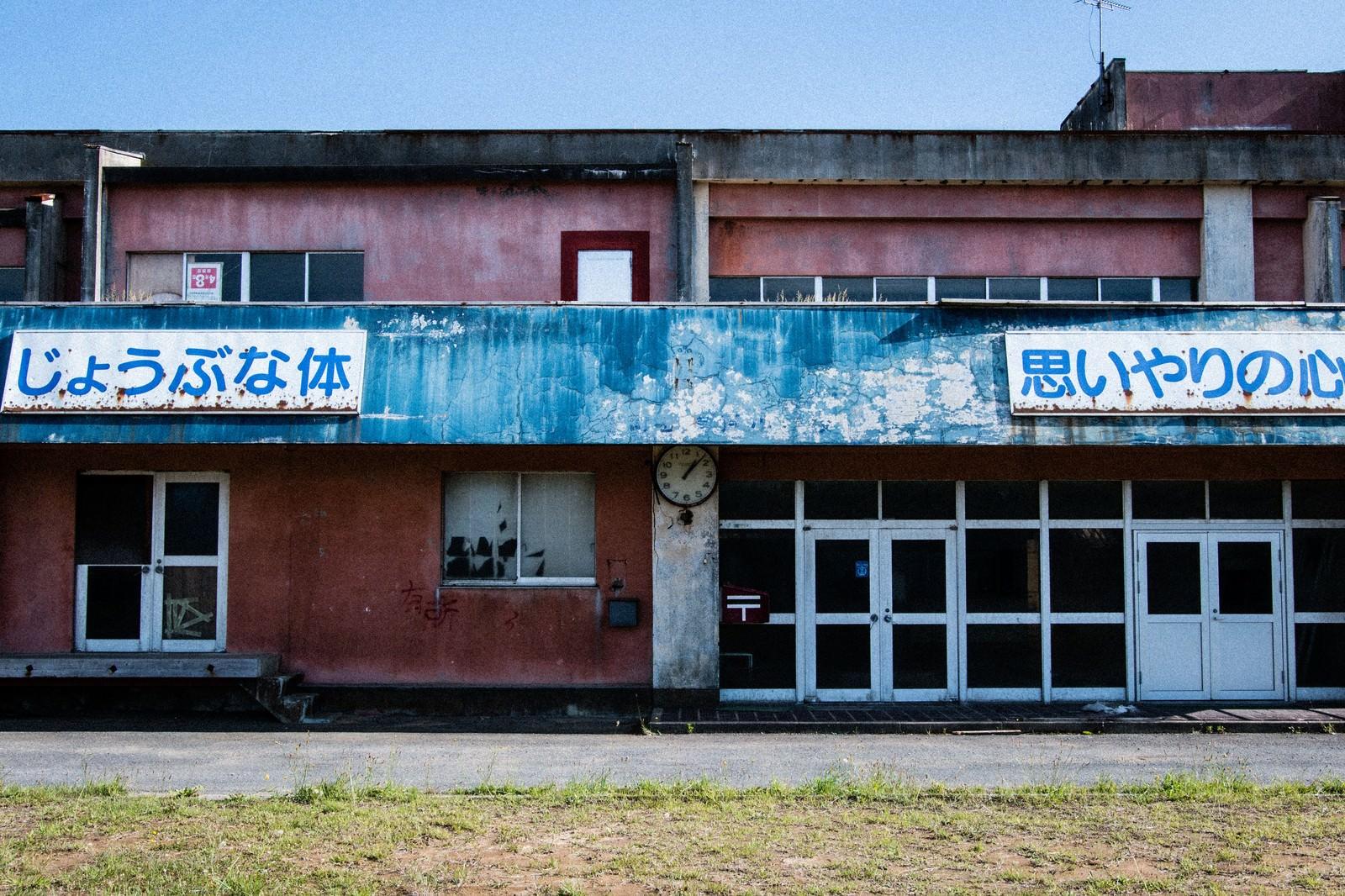 「廃校の様子」の写真