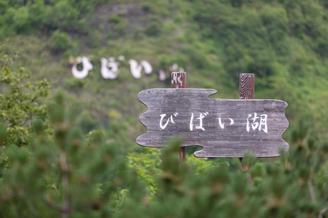 びばい湖と書かれた道標の写真