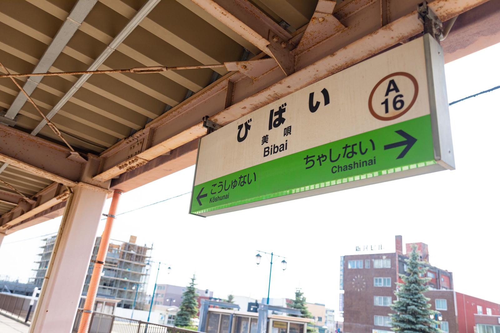 「びばい駅」の写真