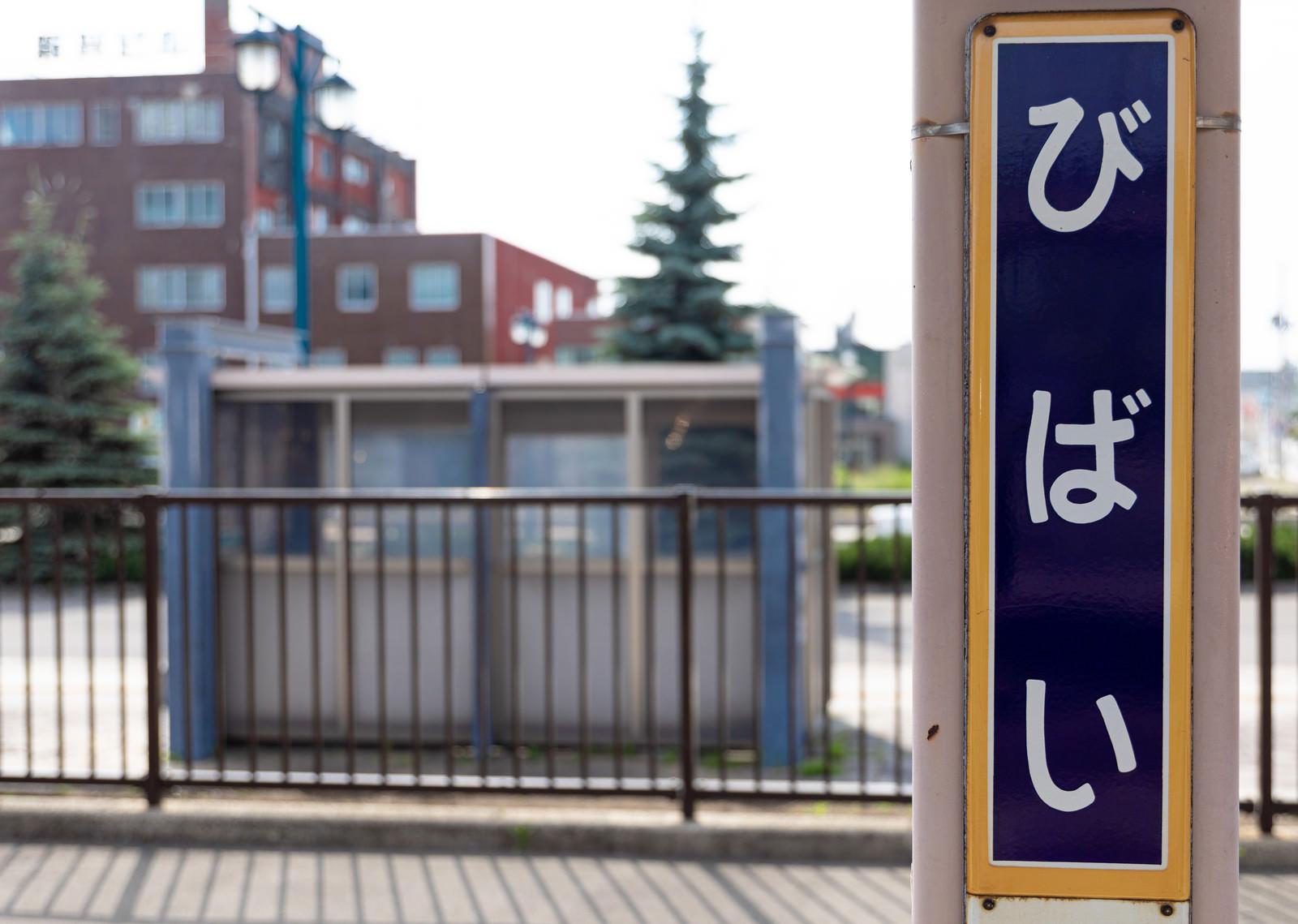 「びばい(駅の看板)」の写真