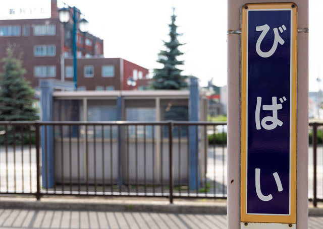 びばい(駅の看板)の写真