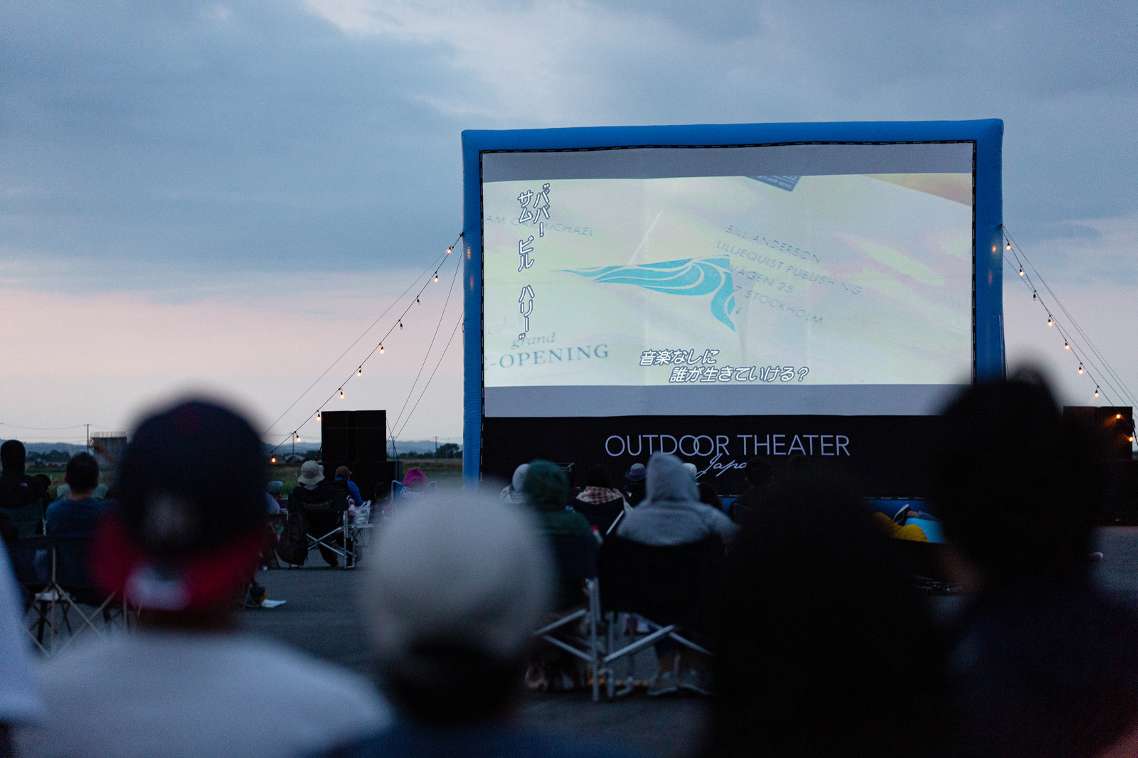 「日が落ちてから上映がはじまる野外シネマ」の写真
