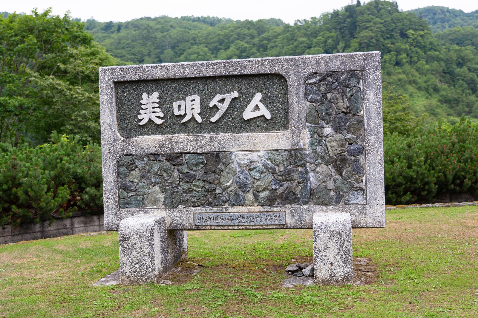 「美唄ダムと書かれた石碑」の写真