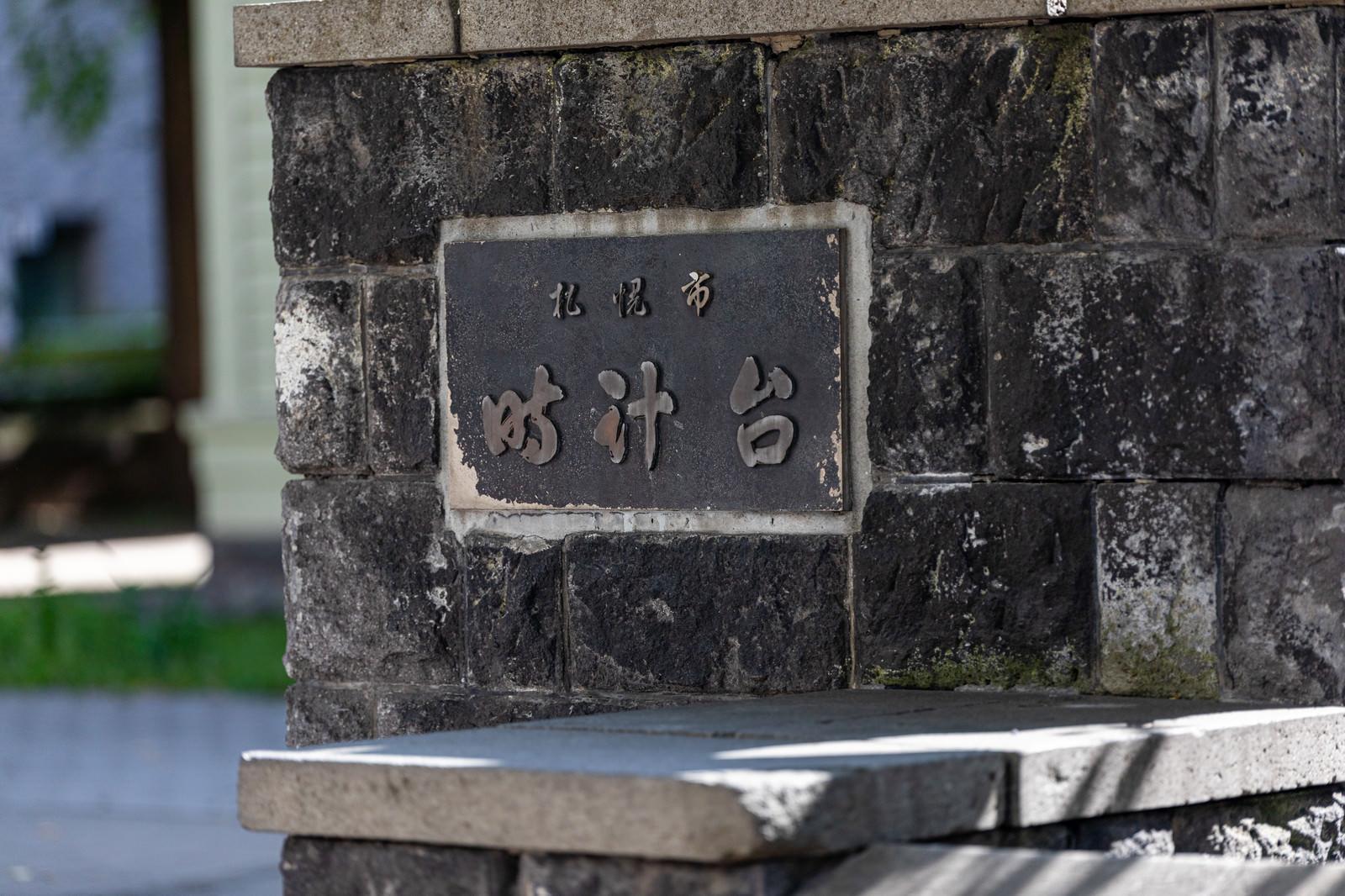 「札幌市 時計台」の写真