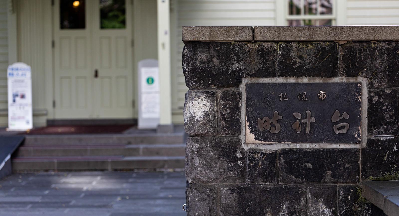 「札幌時計台の入り口」の写真