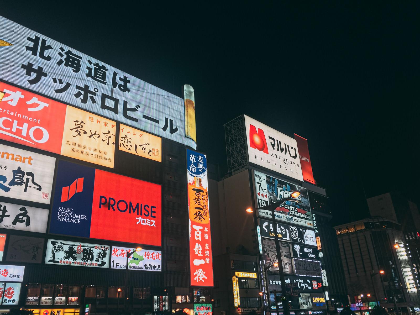「日本三大歓楽街の一つである夜のすすきの歓楽街」の写真